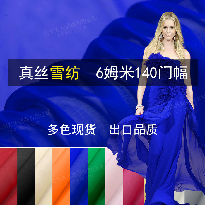 Silk Fabrics For Dresses Blouse Wedding Clothing Meter 100% Pure Silk Chiffon 6 Mill Plain Color High-end Free Ship Fashiondavid