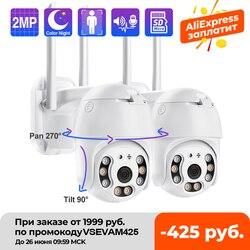 Беспроводная PTZ-камера Techage 1080P, двухстороннее аудио, умная IP-камера с датчиком присутствия, Wi-Fi, цветная купольная камера с ночной скоростью, ...