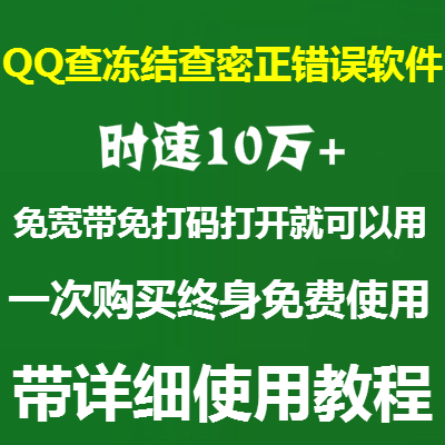 QQ验证密码正确错误冻结软件,时速10万+永久使用 无需拨号自动发货带使用教程