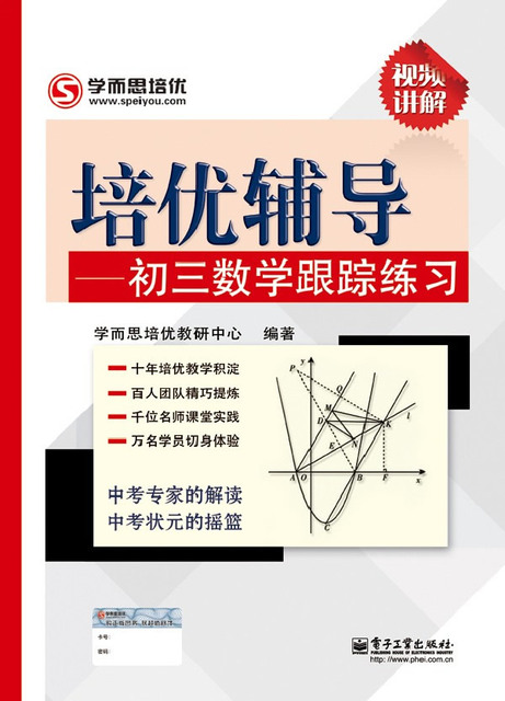 Chinese Junior High School Mathematics Textbook Ninth Grade Math Counseling Book Tracking Exercise Books 4