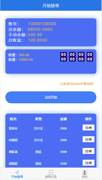 一元源码:最新版本二开支付抢单系统