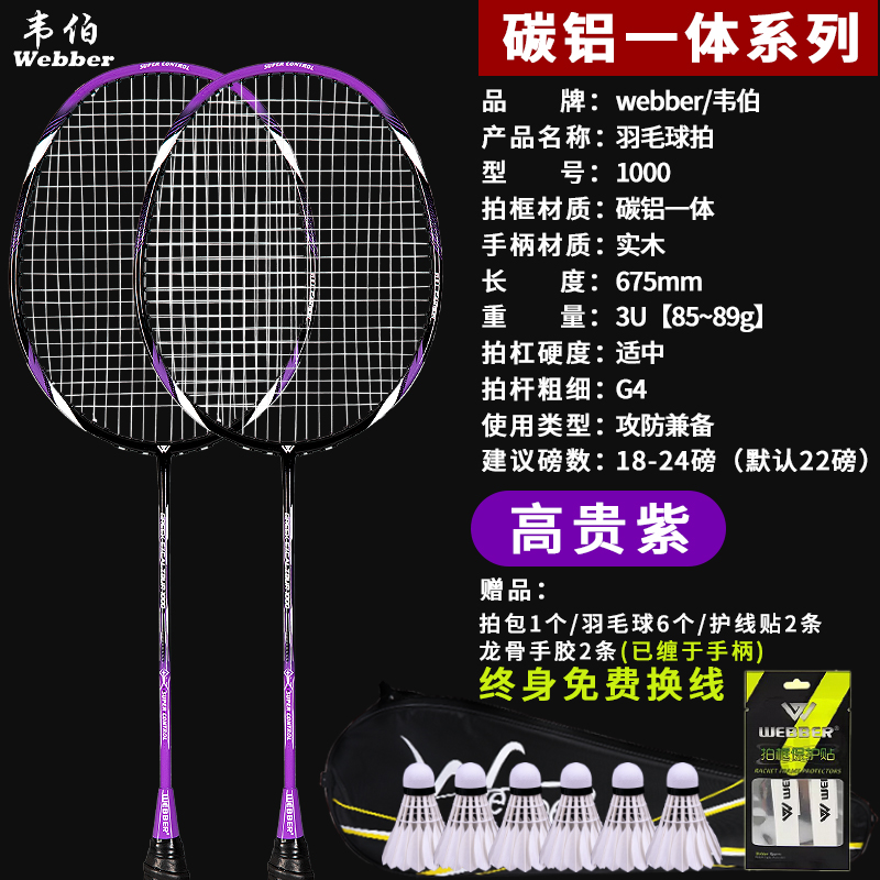 2020 WEBBER Professional 2 Pieces Of Ultra Light Carbon Badminton Racket With 3 Shuttlecock And 1 Backpack Badminton Set