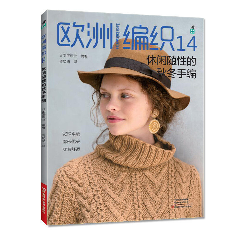 Let's Knit Series Casual Autumn and Winter Knitting Book Lace Pattern Nordic Pullover Sweater Weaving Tutorial Book