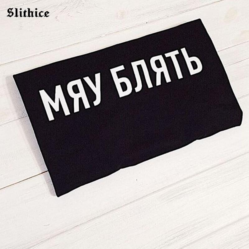 Miow fxxx engraçado estilo russo feminino camiseta topo verão casual impresso camisetas gráficas senhora t mujer camisetas