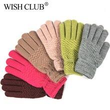Зимние перчатки для экрана для женщин и мужчин, теплые тянущиеся вязаные варежки, шерстяные перчатки, женские вязаные перчатки