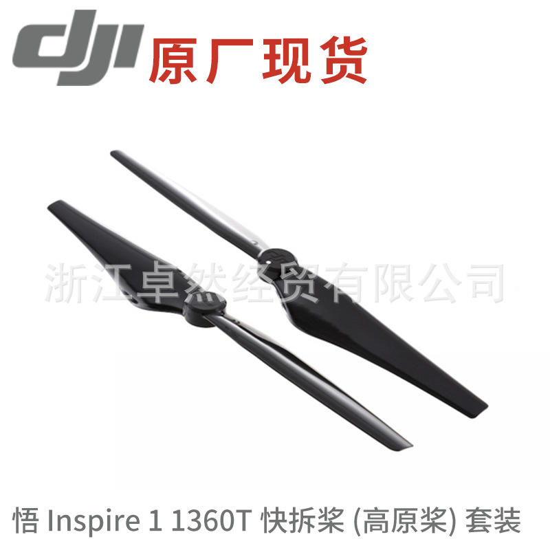 DJI Wu Inspire 1 1360 Sleeves Quick Release Blade Plateau Blade Unmanned Aerial Vehicle Drone Accessories