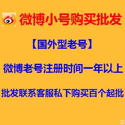 微博小号购买【国外老号】微博老号注册时间一年以上