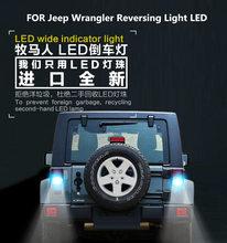 2pcs FOR Jeep Wrangler Reversing Light LED 9W 5300K T15 Retreat Auxiliary Wranler Refit