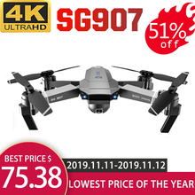 SG907 Quadcopter GPS Drone with 4K HD Dual Camera Wide Angle Anti-shake WIFI FPV RC Foldable