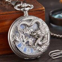 יוקרה כסף מכאני שעון כיס דרקון לייזר חקוק שעון בעלי החיים שרשרת תליון יד מתפתל שעון גברים Fob שעון שרשרת