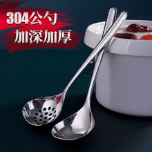 1pc criativo 304 colher de sopa de aço inoxidável colander punho longo engrossar colheres colanders