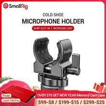 Быстросъемный Держатель для микрофона SmallRig с холодным башмаком, с мягким силиконом для поглощения ударов и шума BSM2352