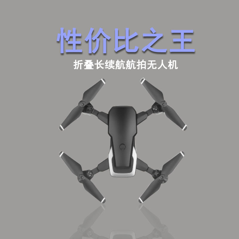 D8 Folding Long Endurance Unmanned Aerial Vehicle Set High Remote Control Aircraft Long Time Aerial Photography Quadcopter