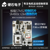 STM32 Development Board F103c8t6 Sim800c Module GSM Mobile Phone Control SMS GPRS Industrial Control|Air Conditioner Parts|   -