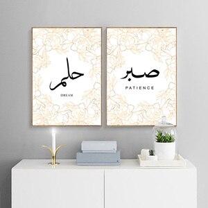 Image 4 - Marokański łuk na płótnie malarstwo islamski cytat ścienny plakat artystyczny meczet Hassan II Sabr Bismillah drukuj arabski muzułmański obraz do dekoracji