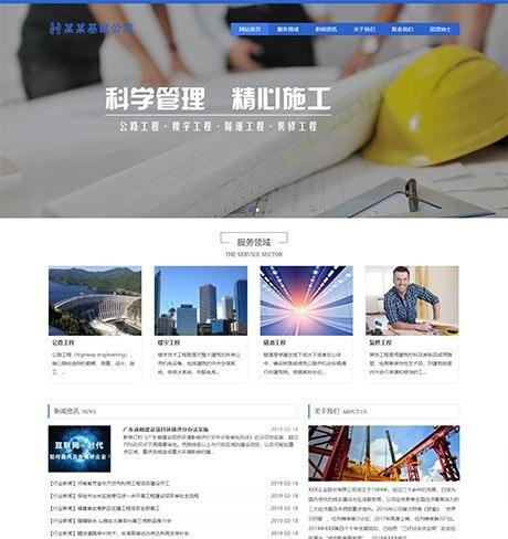 【易优建筑工程企业模板】响应式工程建设集团展示网站THINKPHP源码