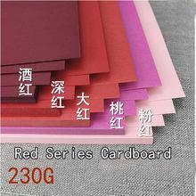 Картонная Бумага красной серии 230 г плотная стационарная картонная