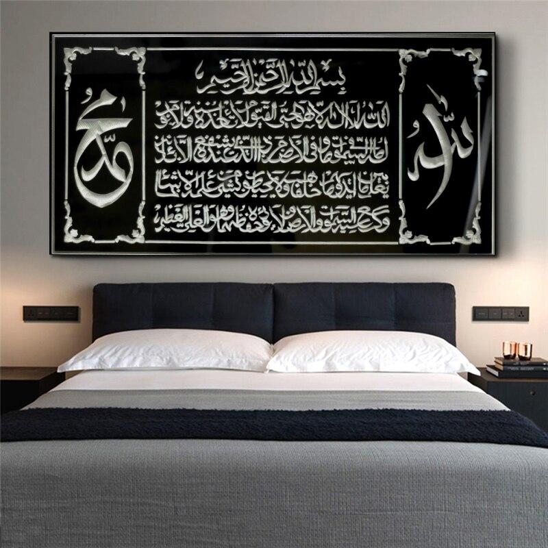 Müslüman kaligrafi sanat Allah İslam tuval sanat posterler ve baskılar Al Asma Ul Husna müslüman dekoratif tablolar resimleri ev dekor için