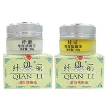 Whitening Cream 20g Remove Freckle Spots Melasma Pigment Melanin Acne Scars Aloe