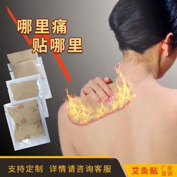 Ai Qi Season Warm Moxibustion Paste Wormwood Moxa Leaf Stickers Shoulder Neck Plaster Rich Pack Posted St
