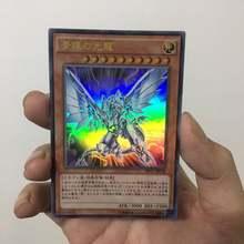 Yu gi oh diy синие глаза Сияющий Дракон специальная японская