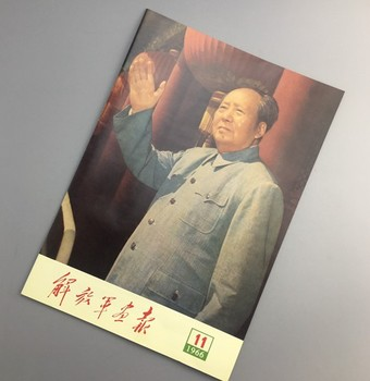Red collection Cultural Revolution pictorial magazine Chairman Mao pictorial people's pictorial special issue 1966