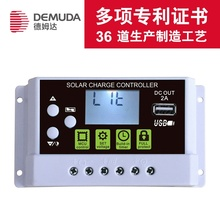 Factory Wholesale Controller 20A 12/24V Street Lamp Lead-Acid Lithium Battery Charger Solar Controller Explosion Models