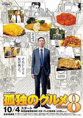 孤獨的美食家第八季()