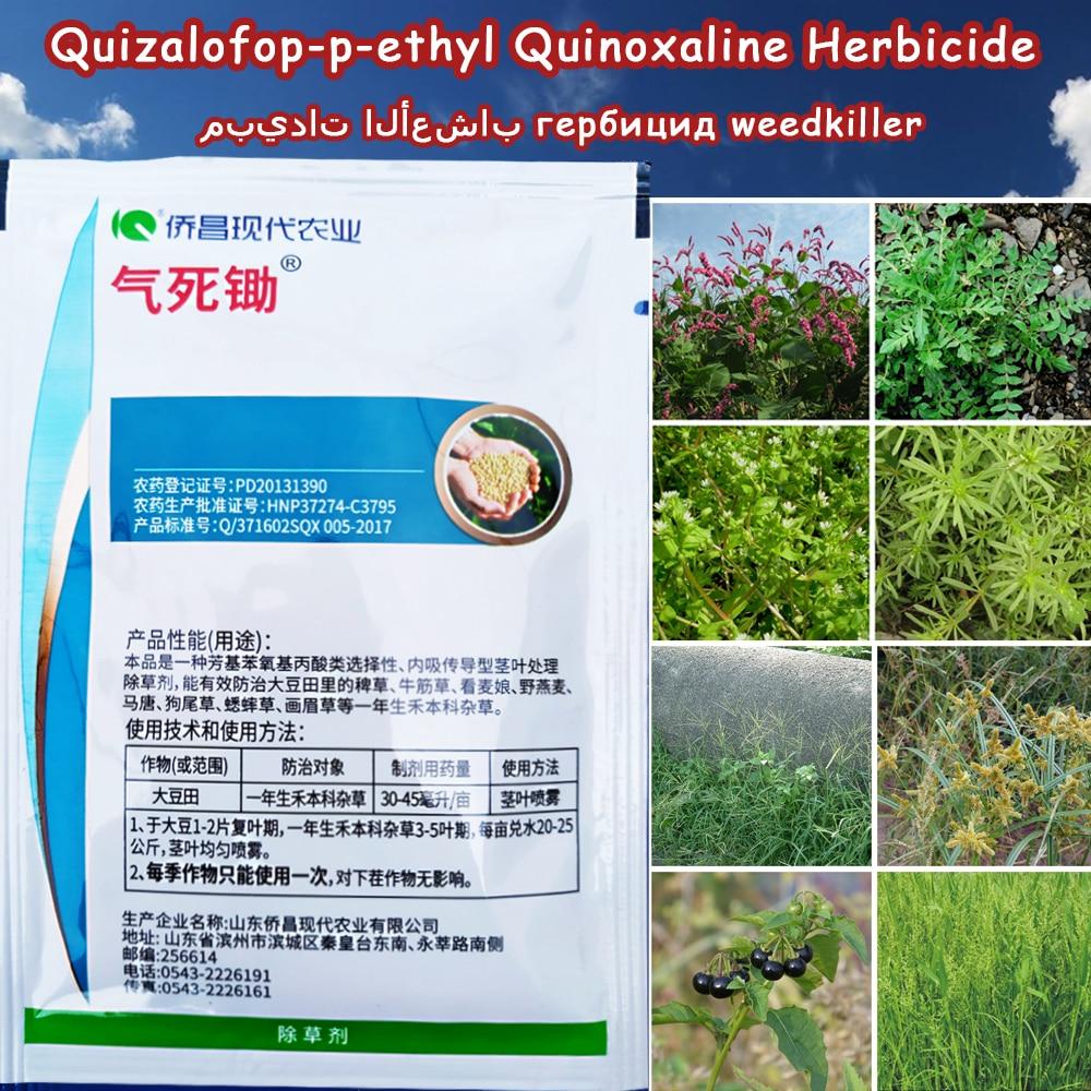 20ml Tribenuron-methyl Bensulfuron Herbicide Selectivity Systemic Type Remove Weed Kill Grass Spray Weedkiller For Garden Farm