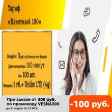 Безлимитный интернет Билайн Beeline 200 руб/мес по всей России сим карта с безлимитным интернетом тариф Пакетный