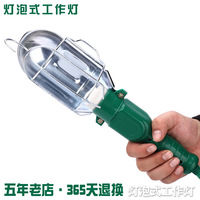 New Style Work Light Movable with Lampshade 7.5 M Copper Wire Auto Inspection Lamps 10W Hand Held Portable Working Lamp