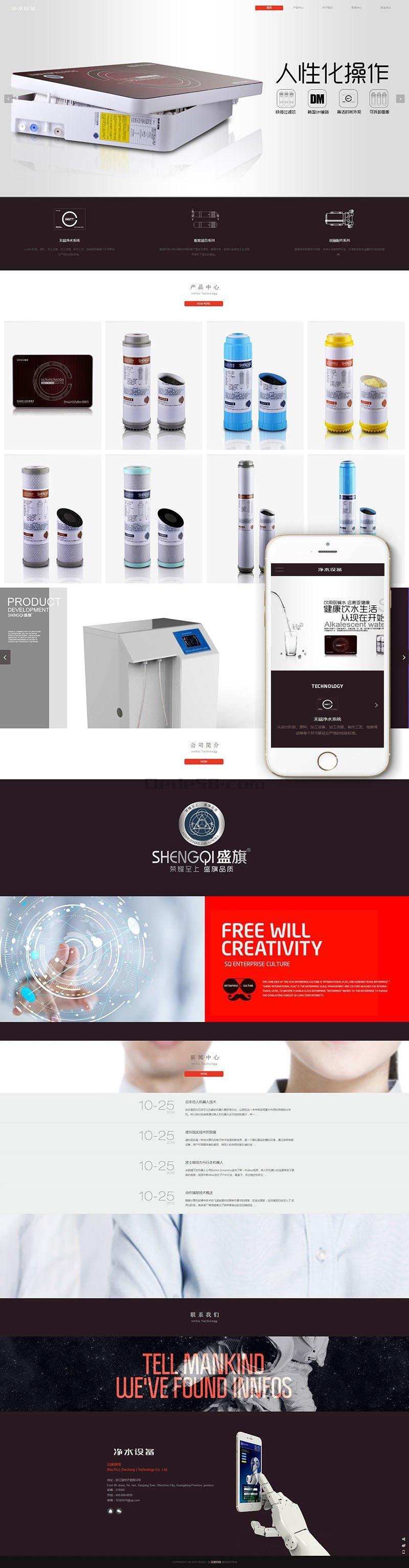 饮水器净水设备类网站织梦dedecms模板(带手机端)