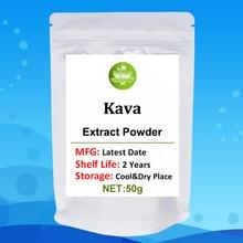 Kava Extract Powder,Cava,KAVO,kavakava,Ka Wa,Powdered Kava Extract,Kavalactone,Kava Root Extract Powder,Kava Kava,kavalactones