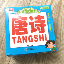 עם אודיו 108 שירי של טאנג שושלת ספרי הורות ללמוד סיני אופי כרטיסי pinyin הסיני ספרים לילדים ילדים תינוק