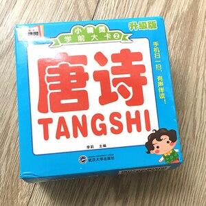 Image 1 - 300 стихов династии Тан, книги для родителей, Обучающие китайскому персонажу, карты пиньинь, livros, китайские книги для детей, для малышей
