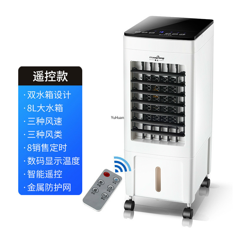 Air-conditioning Fan Refrigeration Fan Household Remote Control Water Cold Air Fan Large Tank 220V