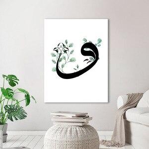 Image 4 - Póster de arquitectura islámica para pared, cuadro decorativo musulmán para el hogar