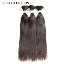 Ребекка бразильский Реми Прямые объемные человеческие волосы для плетения 1/3/4 пряди 10-30 дюймов Цвет пряди для наращивания волос