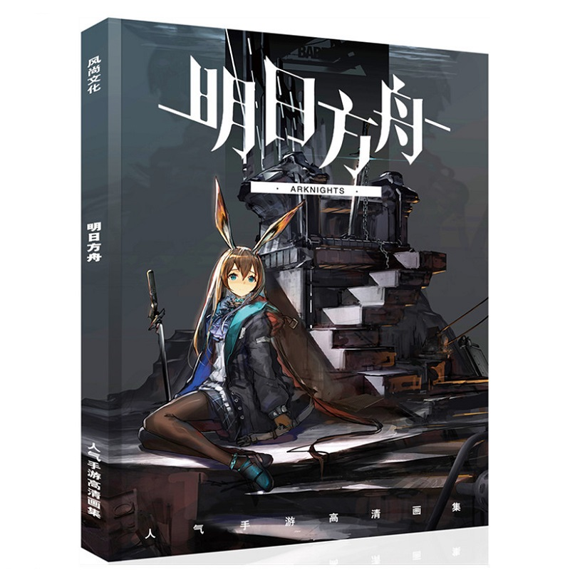 New Game Arknights Hardcover Painting Album Cartoon Characters Drawing Book Poster Bookmark Anime Around