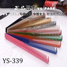 """Japonia oryginalny """"YS PARK"""" grzebienie do włosów wysokiej jakości Salon fryzjerski grzebień profesjonalne zaopatrzenie do salonu fryzjerskiego YS 339"""