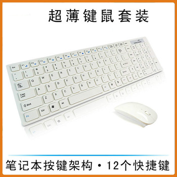 2.4g ultra-thin flat fruit wireless keyboard and mouse set optical keyboard mouse office dedicated black and white