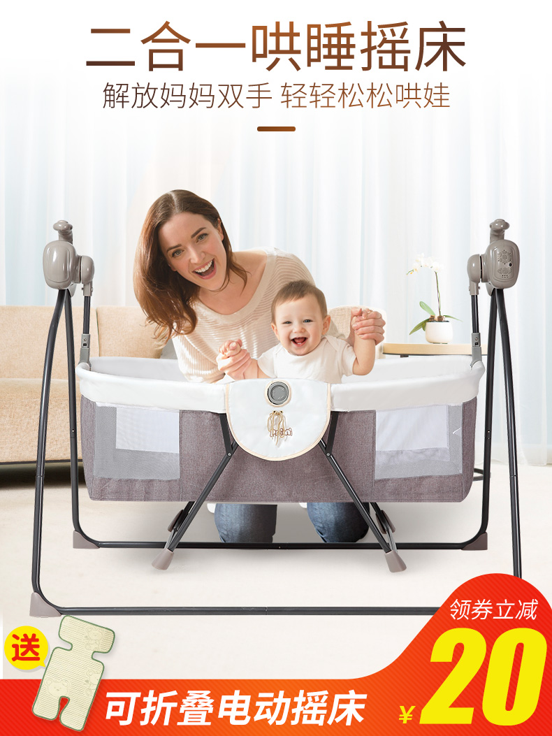 Baby Electric Rocking Chair Cradle Intelligent Coax Doll Sleeping God Cradle Chair Comfort Chair Baby Cradle Bed Cradle