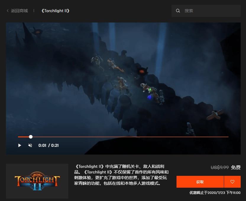 Epic《火炬之光2》免费领取地址