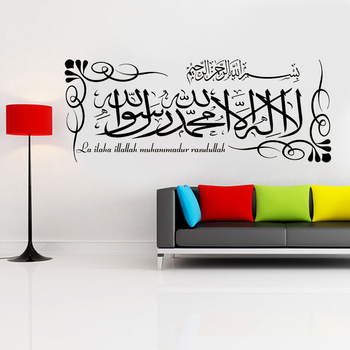 Arab Kalima Islamic Wall Art Sticker Calligraphy Living Room Bedroom Vinyl Wall Decals Falhion Removable Home Decor Mural Z187 1