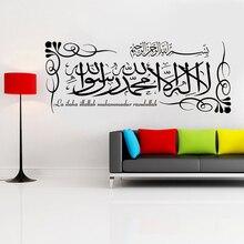 Arab Kalima Islamic Wall Art Sticker Calligraphy Living Room Bedroom Vinyl Wall Decals Falhion Removable Home Decor Mural Z187 адаптер питания для ноутбука pitatel ad 049