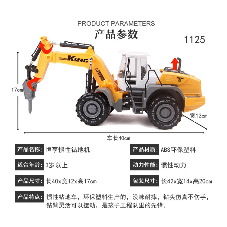 Large Size Inertia Broken Disassemble Toy Drilling Machine CHILDREN'S Toy Earth Drill Excavator Boy Engineering Vehicle Model Pu