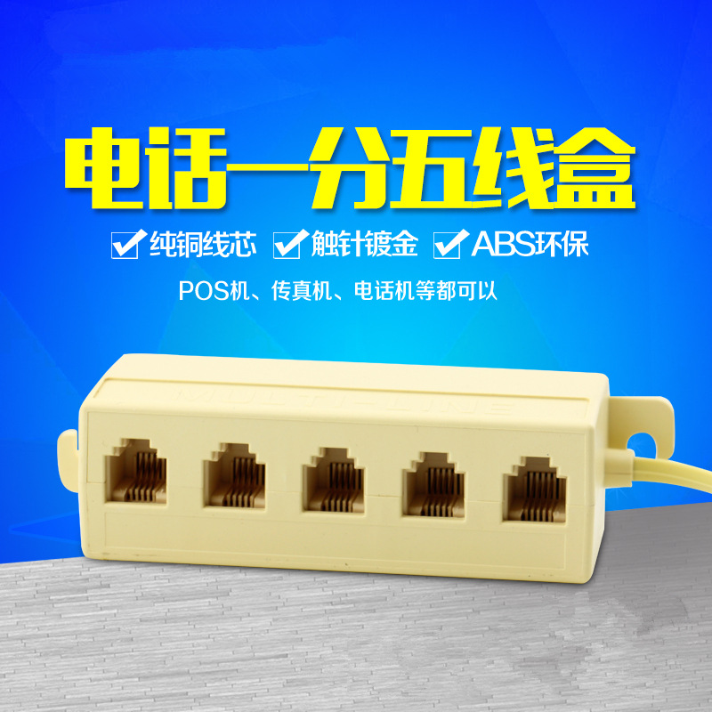 Phone Yi Fen Wu Junction Box A Turn Five Dragged Five Cable Seperater Distributor Telephone Junction Box 1-5-Head