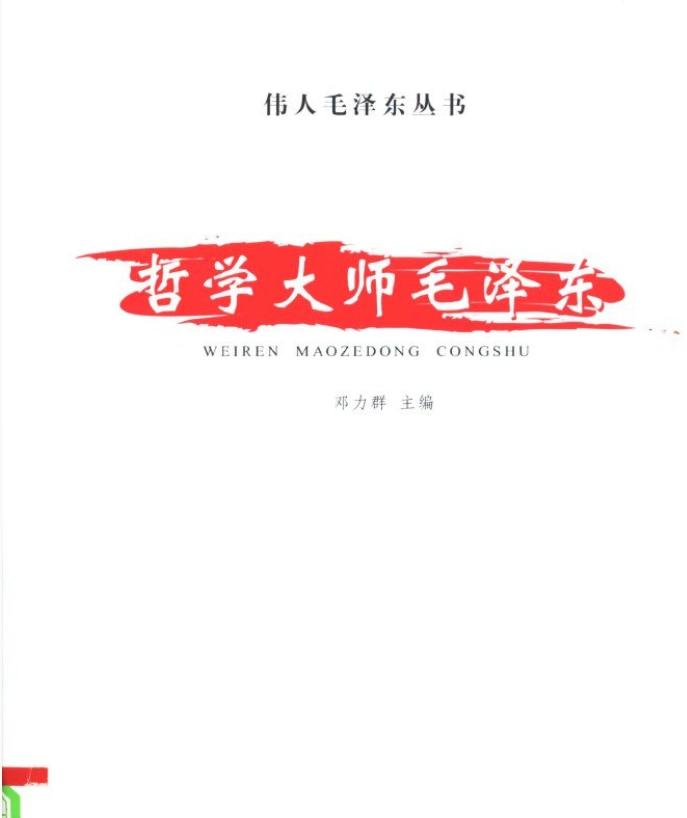 《哲学大师毛泽东》邓力群主编(图1)