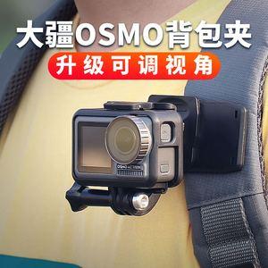 Image 5 - Быстроразъемный зажим для сумки Clownfish для камеры GoPro Hero 9 8 7 5 4 Session Xiaomi Yi 4K SJ4000/SJ8/9/SJ10 H9 Mijia, зажим для рюкзака