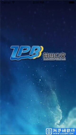 舟山公交 v1.3.2